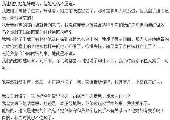 网友自曝:主播老婆结婚半月出轨 穿别的男人内裤